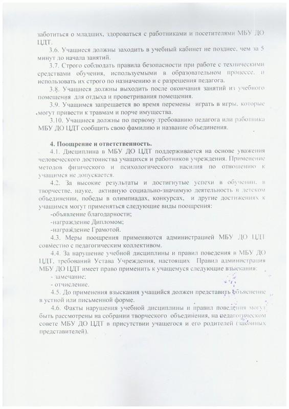 правила вн.распорядка 4