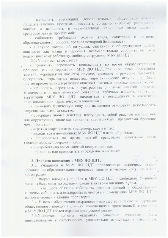 правила вн.роасп. 3