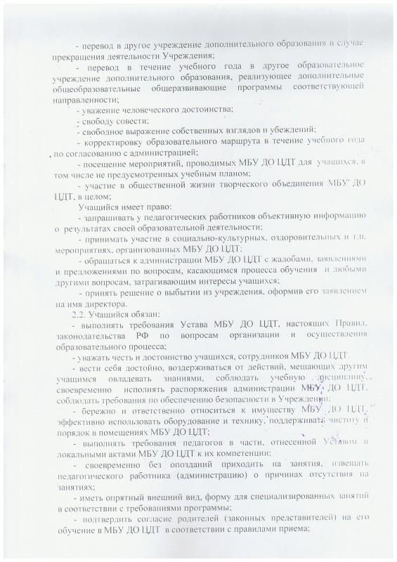 пр.вн.расп. 2