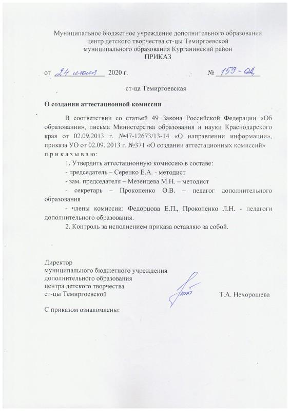 Приказ_аттест