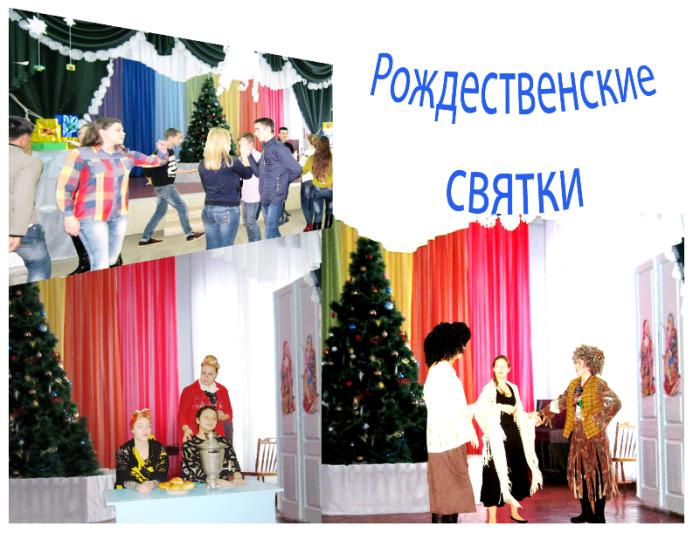 Рождественские святки конкурс