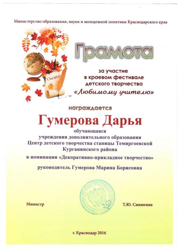 гумерова 001