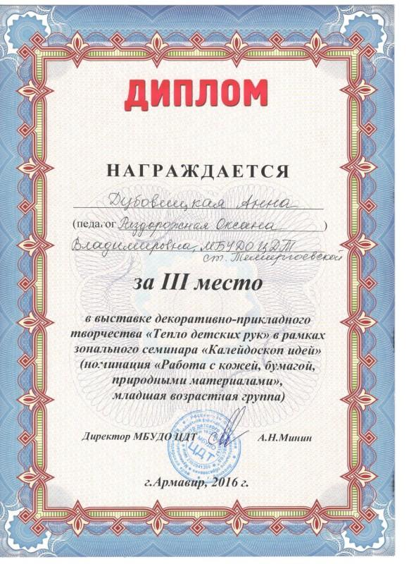 диплом3