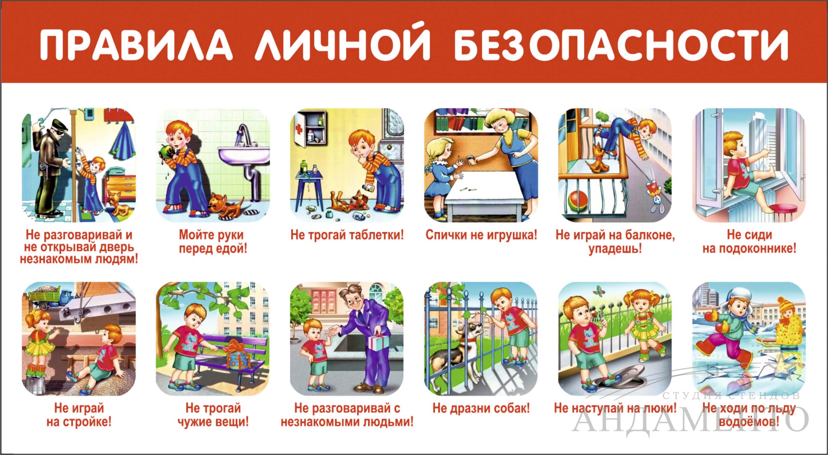 деятельность детей летний период