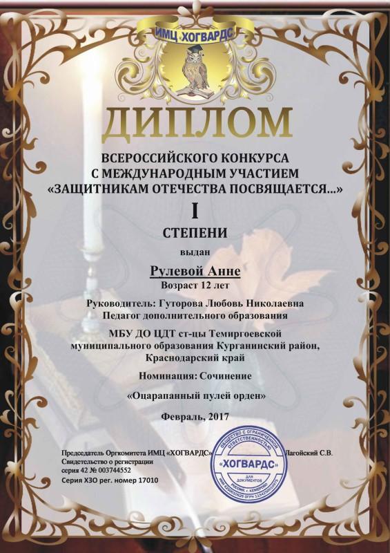 Гуторова ЛН - Рулева А 010