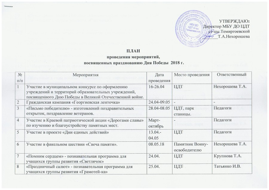 План День_Победы1