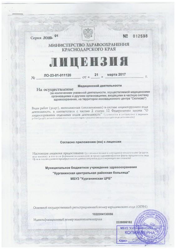 Мед.лицензия1