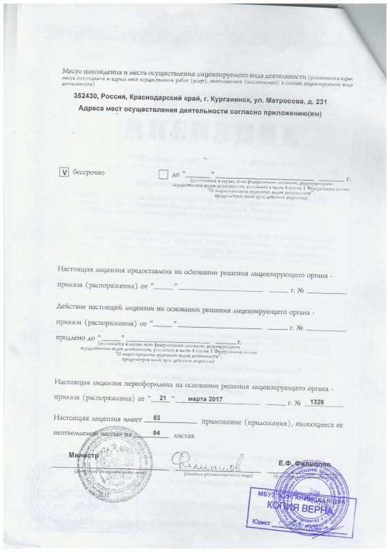 Мед.лицензия2