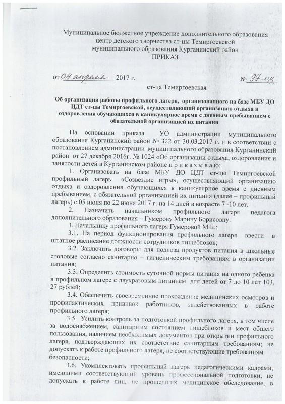 ПРИКАЗ об орган.лагеря1