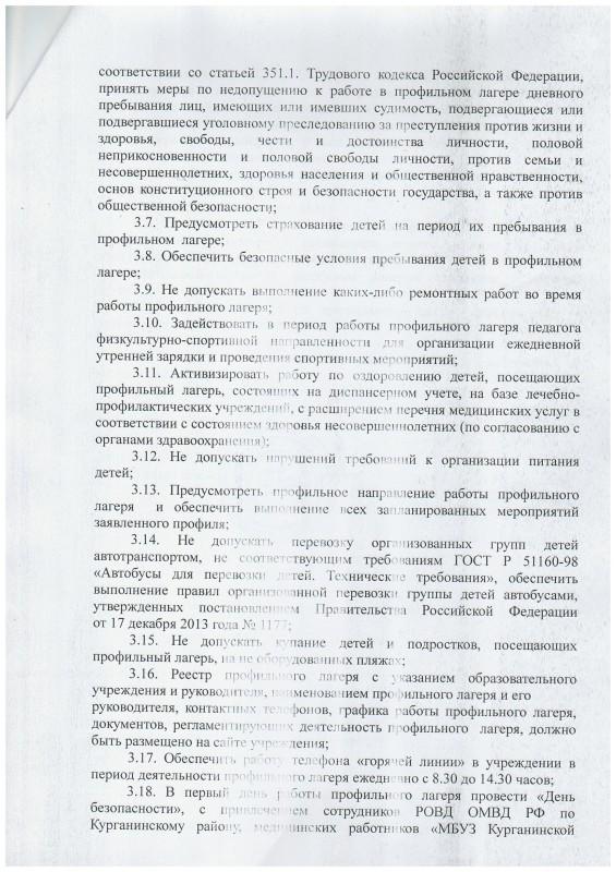 ПРИКАЗ об орган.лагеря2