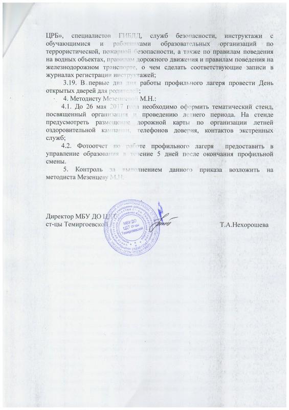 ПРИКАЗ об орган.лагеря3