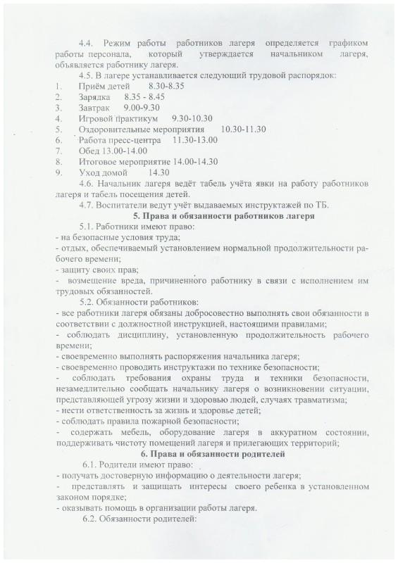 Правила распорядка2