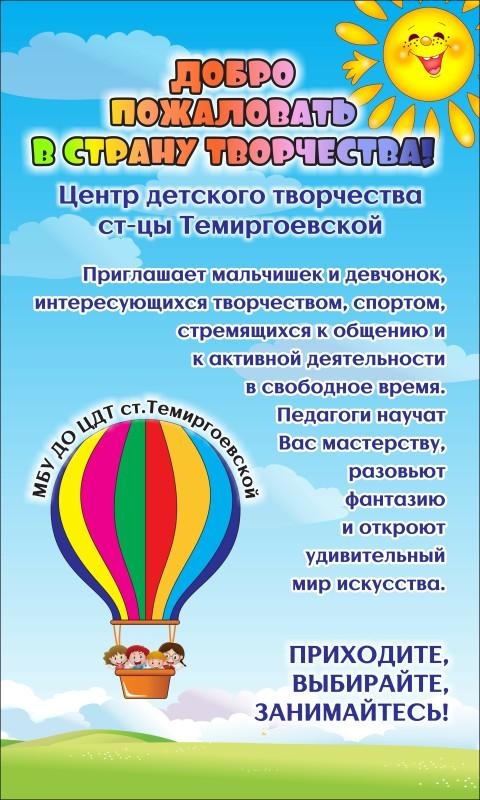 Центр детского дворчества Темиргоевская