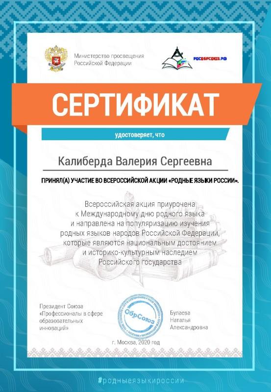 Сертификат Калиберда