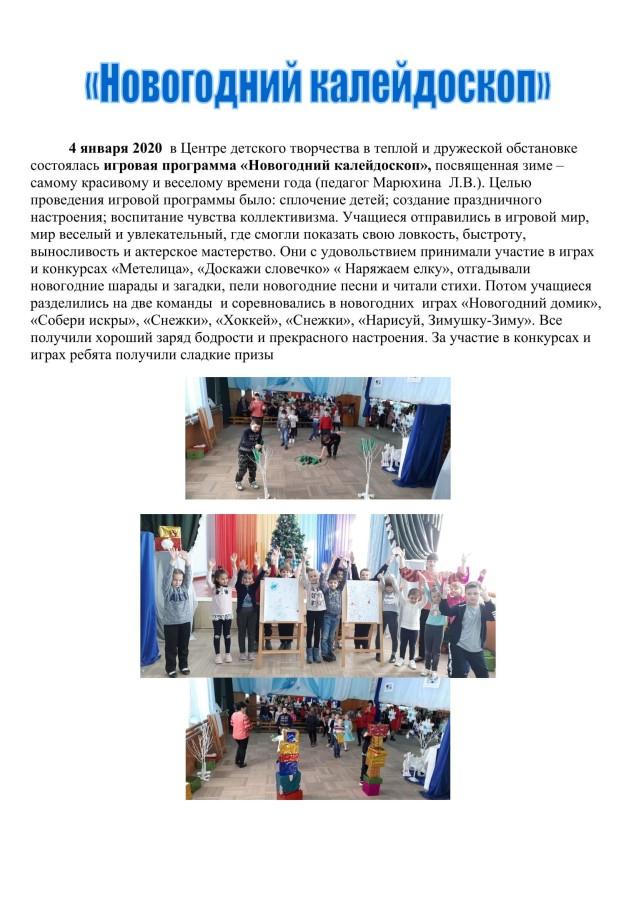 Отчет новогодний калейдоскоп 4.01.20