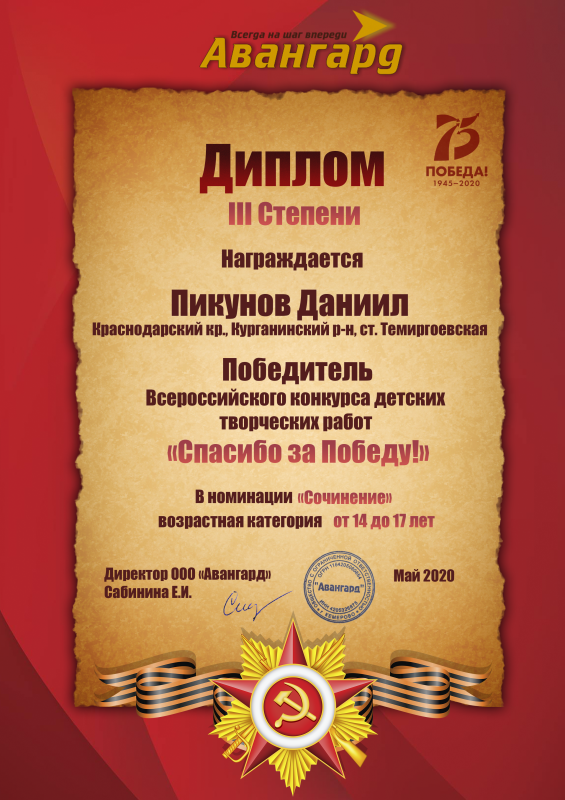 Пикунов-Даниил