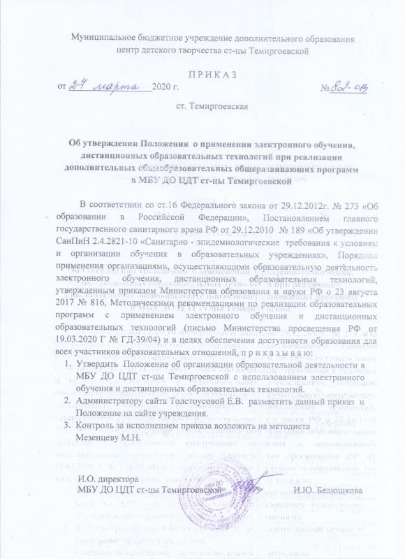 Приказ о переходе на дистанционное обучение в школе.docx