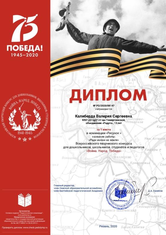 Калиберда Валерия Сергеевна - 08147