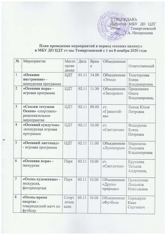 План_осень1