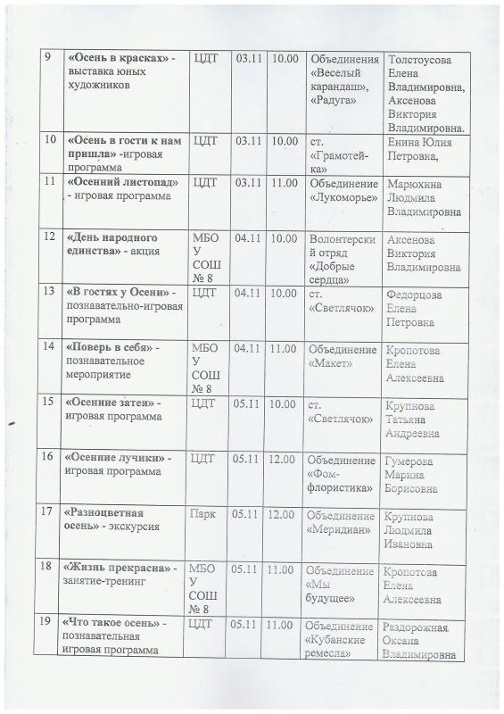 План_осень2